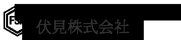 伏見株式会社ロゴ